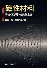 磁性材料 物性・工学的特性と測定法