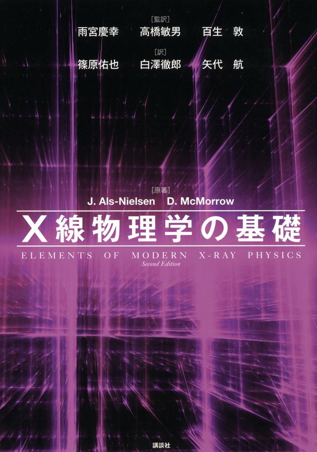 X線物理学の基礎