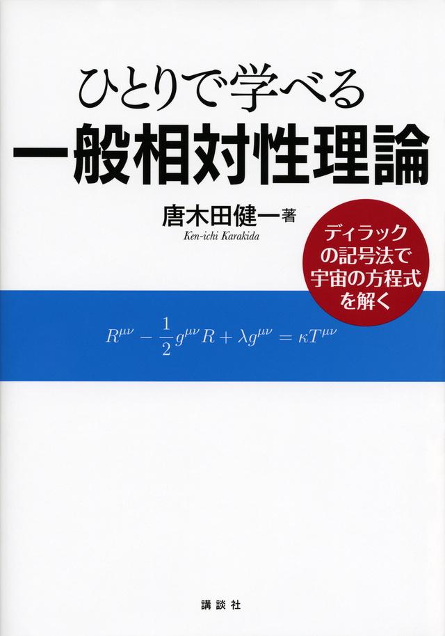 ひとりで学べる一般相対性理論