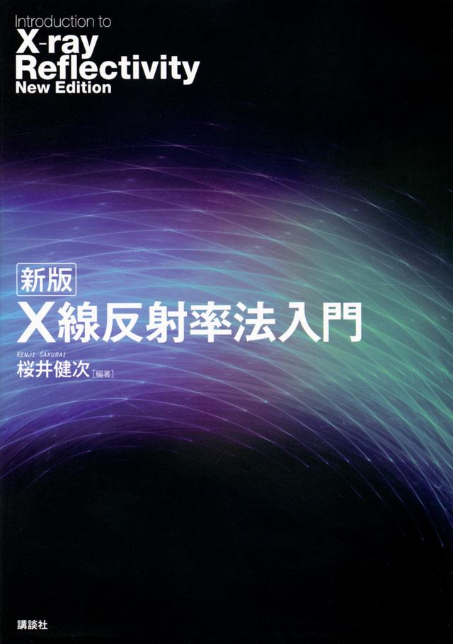 新版 X線反射率法入門