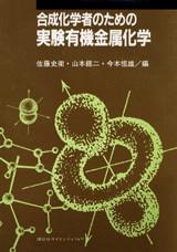 合成化学者のための実験有機金属化学