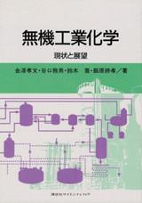 無機工業化学 現状と展望