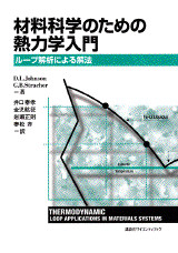 材料科学のための熱力学入門 ループ解析による解法