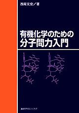 有機化学のための分子間力入門