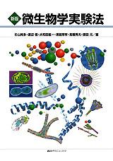 新版 微生物学実験法