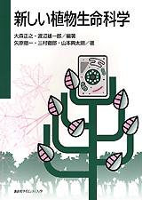新しい植物生命科学