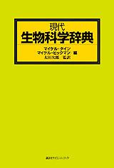 現代生物科学辞典