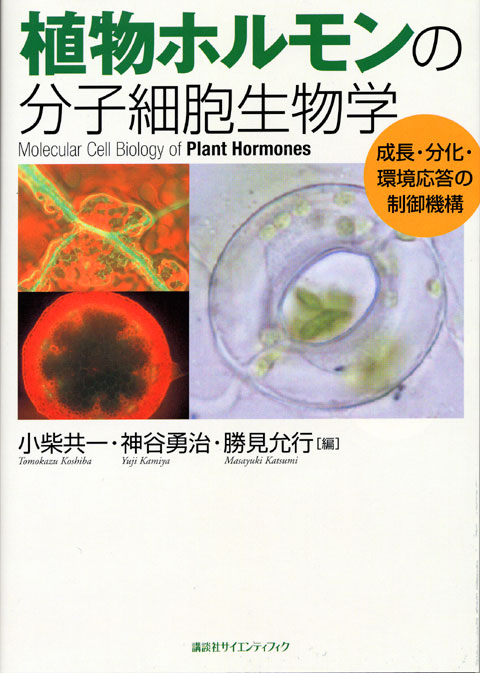 植物ホルモンの分子細胞生物学