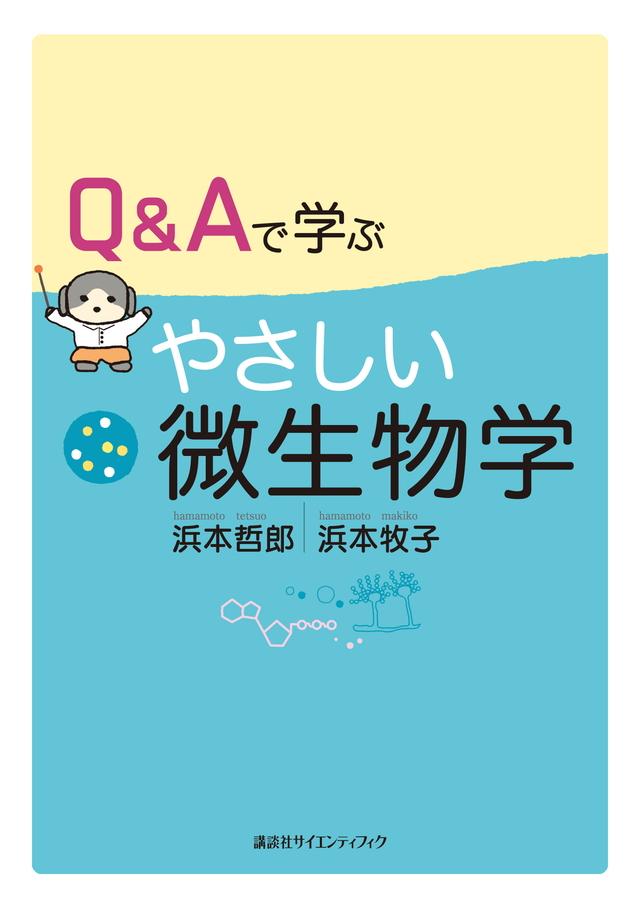 Q&Aで学ぶ やさしい微生物学