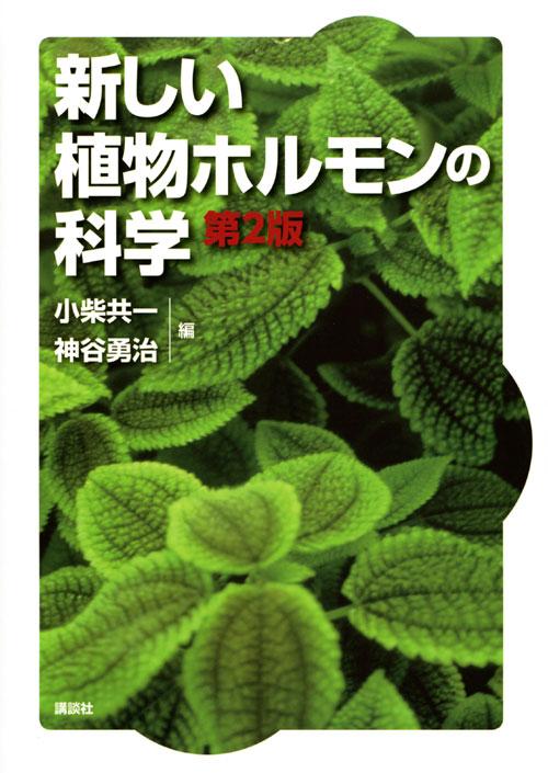 新しい植物ホルモンの科学 第2版