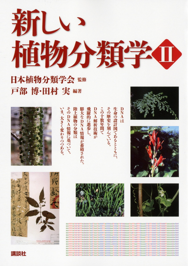 新しい植物分類学