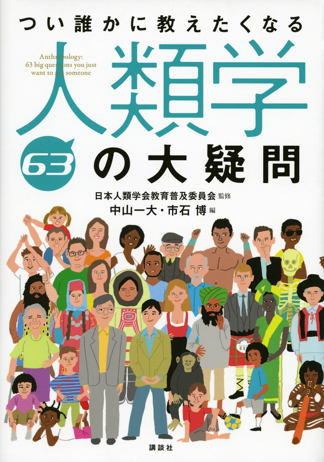 つい誰かに教えたくなる人類学63の大疑問