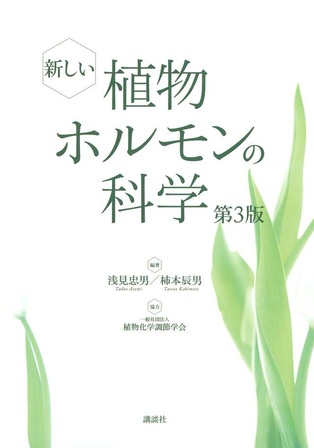 新しい植物ホルモンの科学