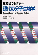英語論文セミナ- 現代の分子生物学
