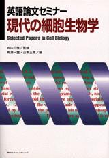 英語論文セミナ- 現代の細胞生物学