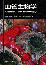 血管生物学