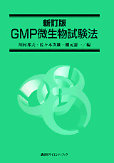 新訂版 GMP微生物試験法