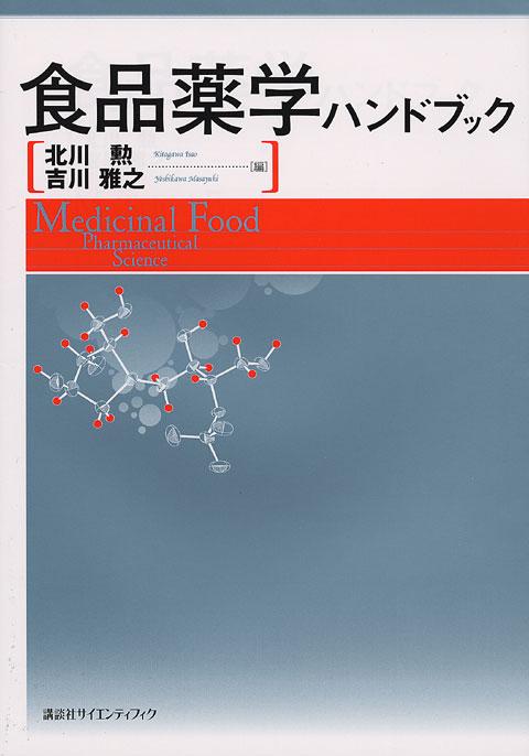 食品薬学ハンドブック