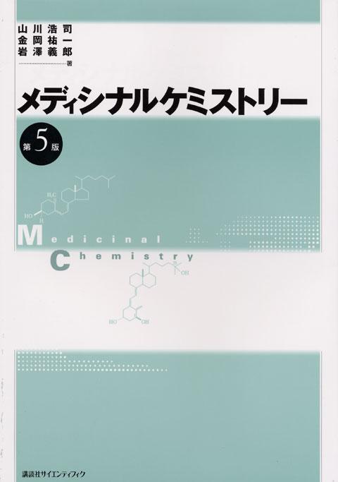 メディシナルケミストリー 第5版