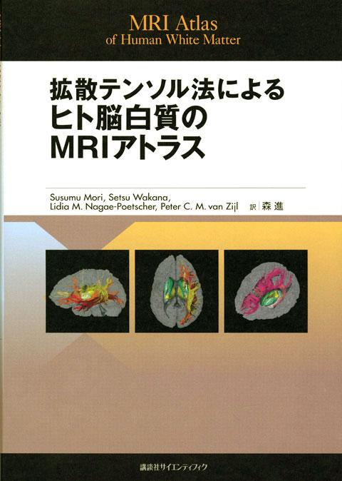 拡散テンソル法による ヒト脳白質のMRIアトラス