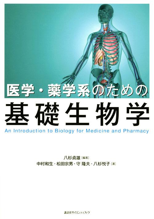 医学・薬学系のための基礎生物学