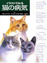 イラストでみる猫の病気