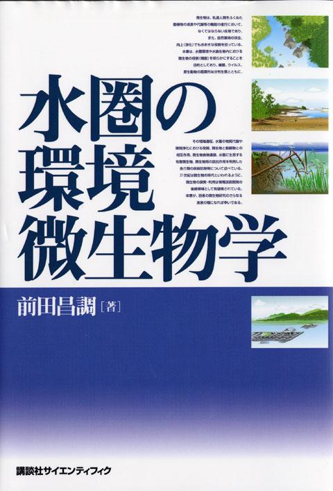 水圏の環境微生物学
