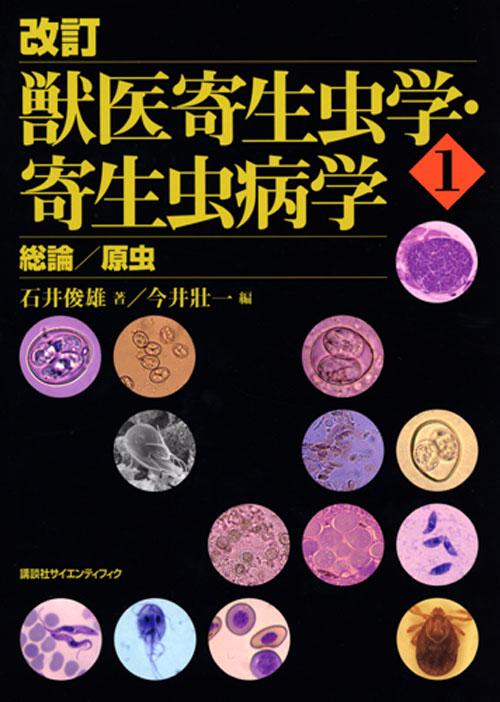 改訂 獣医寄生虫学・寄生虫病学(1) 総論/原虫