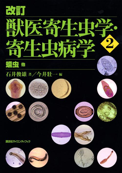 改訂 獣医寄生虫学・寄生虫病学(2) 蠕虫他