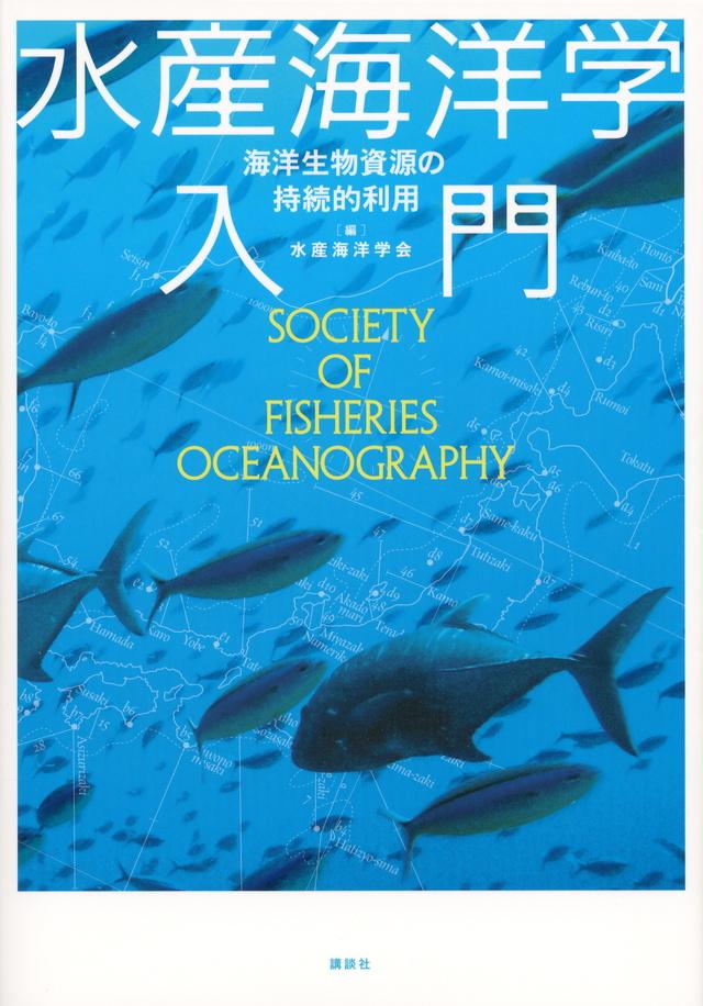 水産海洋学入門 海洋生物資源の持続的利用