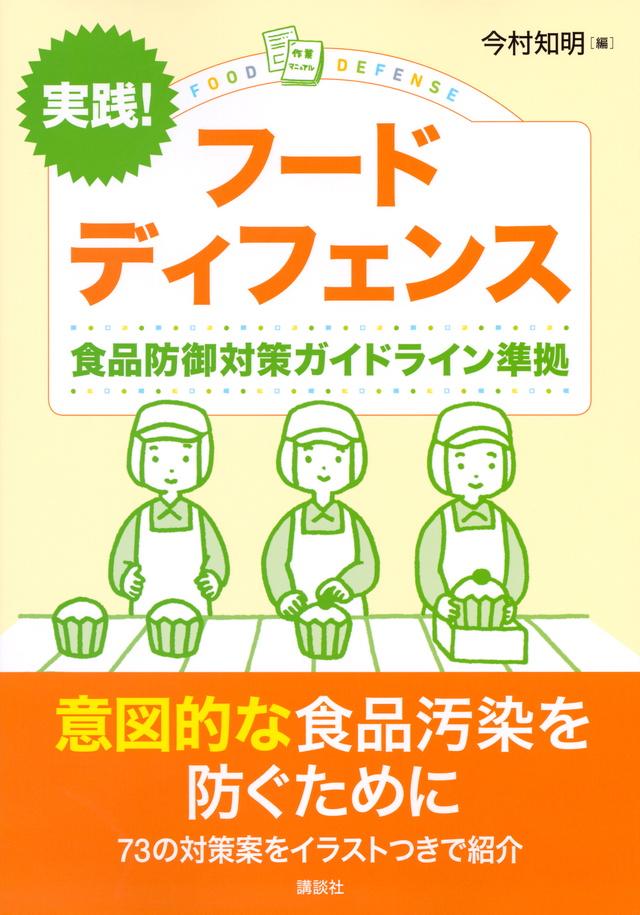 実践!フードディフェンス 食品防御対策ガイドライン準拠