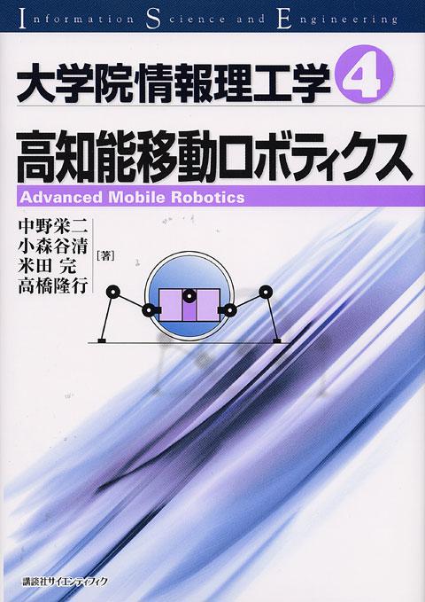 大学院情報理工学(4) 高知能移動ロボティクス