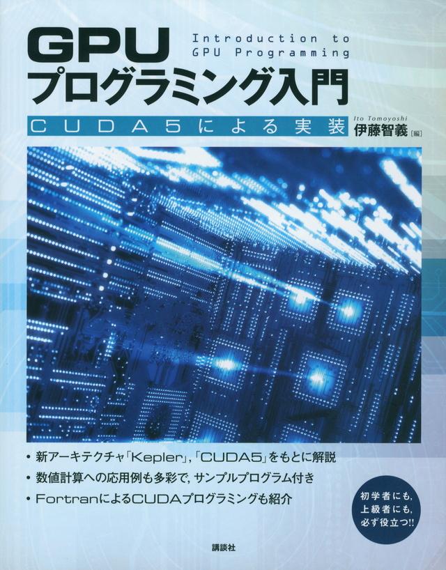GPUプログラミング入門 -CUDA5による実装