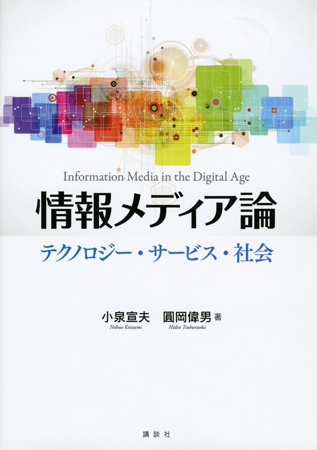 情報メディア論