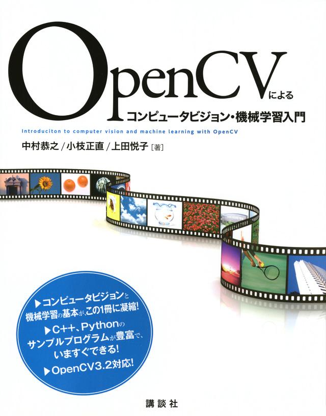 OpenCVによるコンピュータビジョン・機械学習入門