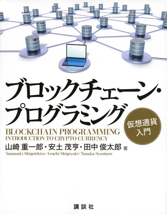 ブロックチェーン・プログラミング