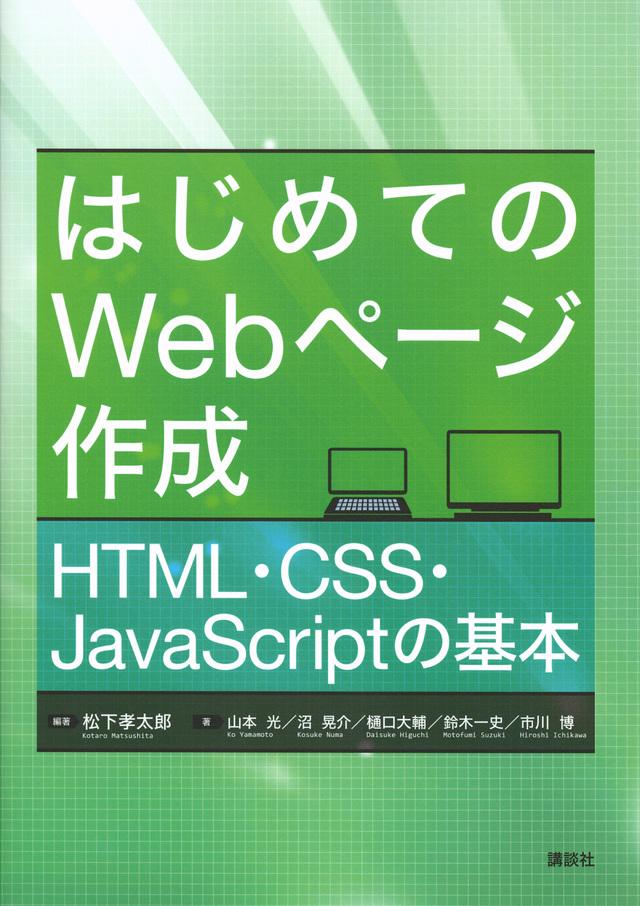はじめてのWebページ作成 HTML・CSS・JavaScriptの基本