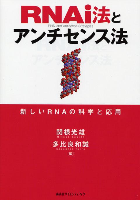 RNAi法とアンチセンス法