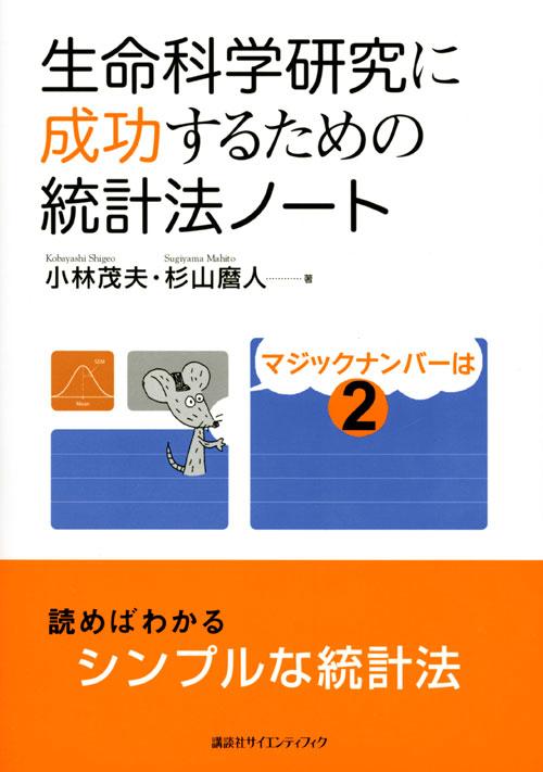 生命科学研究に成功するための統計法ノート
