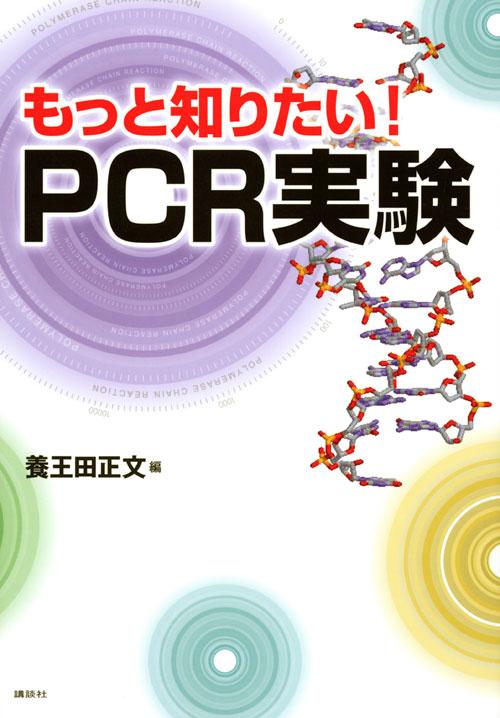もっと知りたい!PCR実験