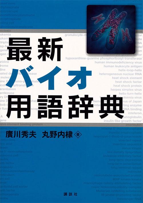 最新バイオ用語辞典