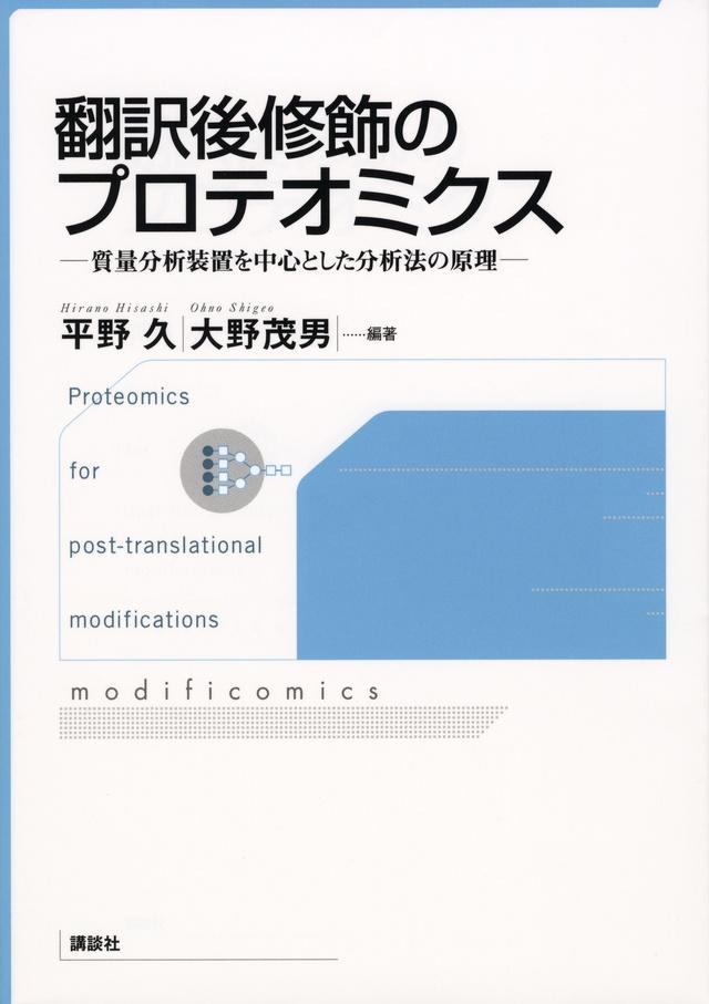 翻訳後修飾のプロテオミクス