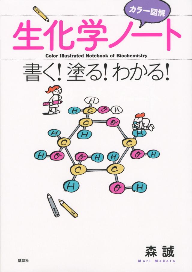 カラー図解 生化学ノート 書く!塗る!わかる!