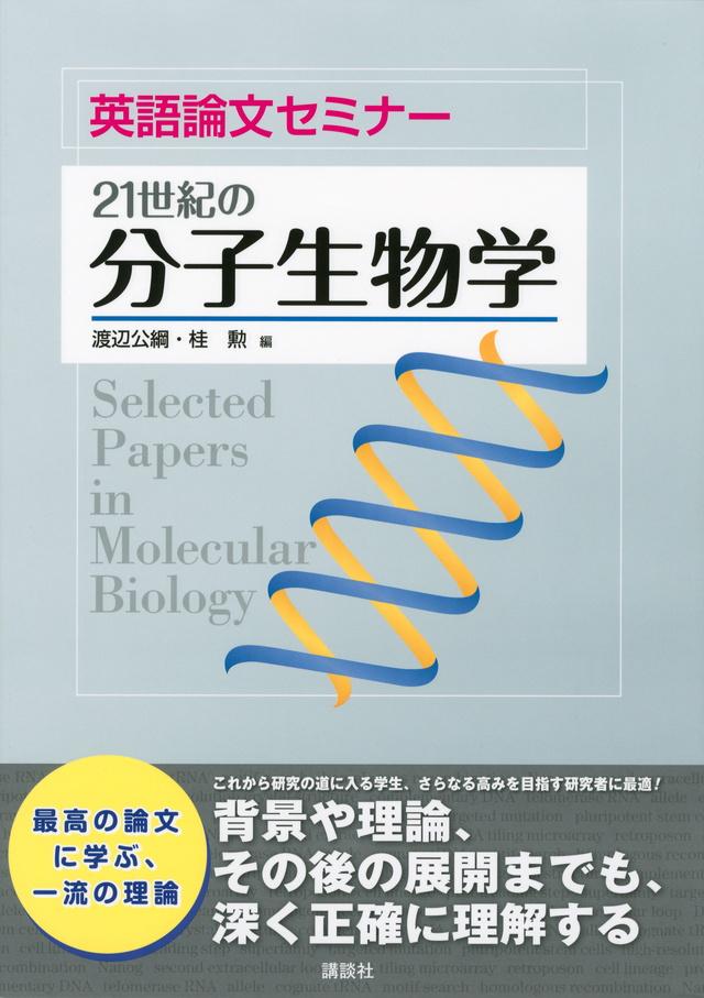 英語論文セミナー 21世紀の分子生物学