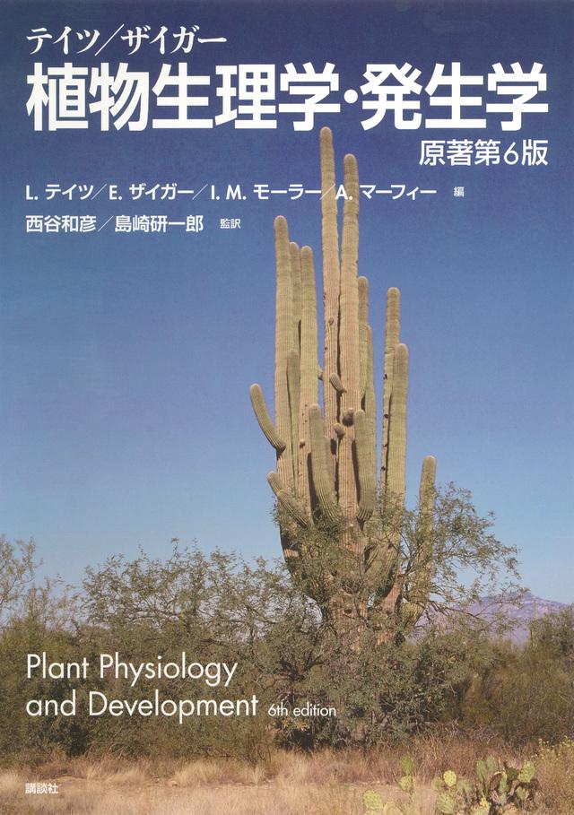 テイツ/ザイガー 植物生理学・発生学 原著第6版