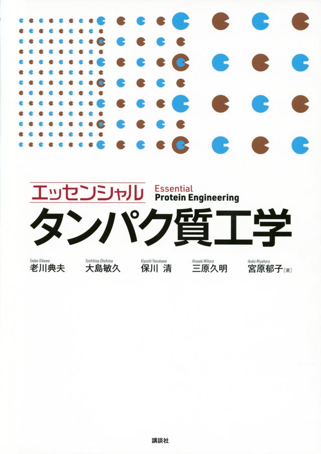 エッセンシャル タンパク質工学