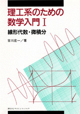 理工系のための数学入門1 線形代数・微積分