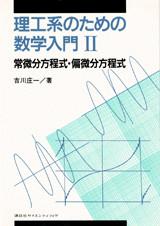 理工系のための数学入門2 常微分方程式・偏微分方程式