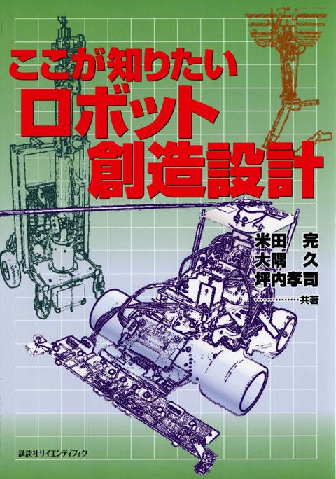 ここが知りたいロボット創造設計