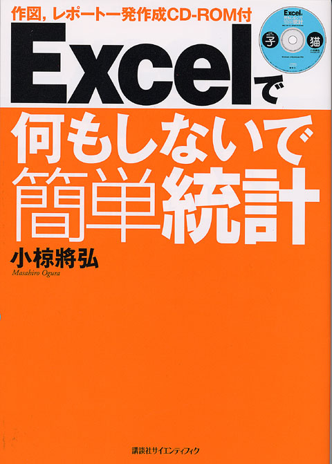 Excelで何もしないで簡単統計